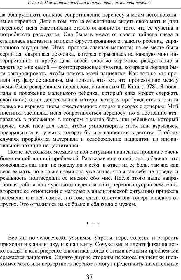 PDF. Бессознательное использование своего тела женщиной. Пайнз Д. Страница 36. Читать онлайн