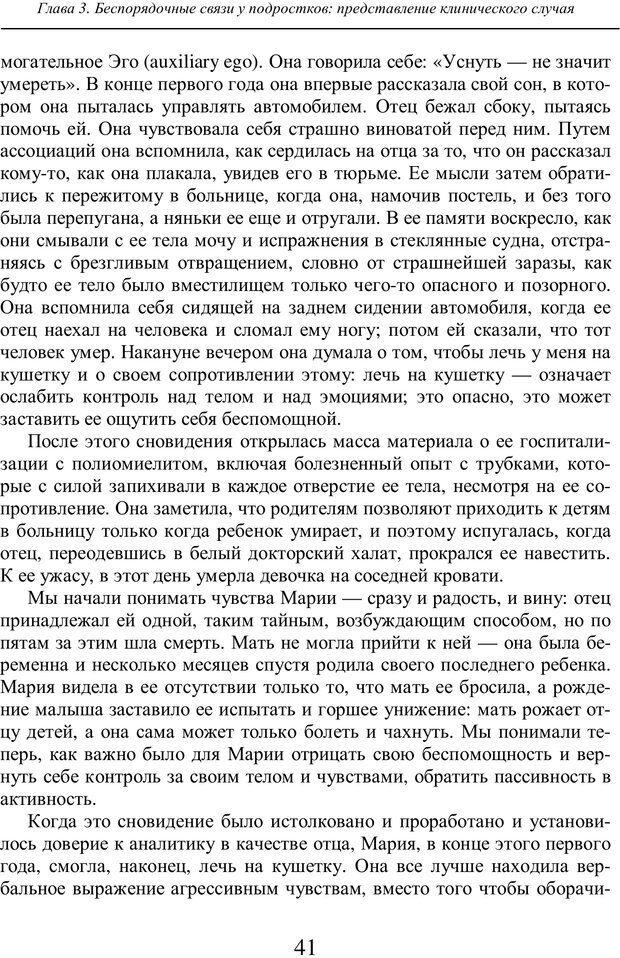PDF. Бессознательное использование своего тела женщиной. Пайнз Д. Страница 40. Читать онлайн