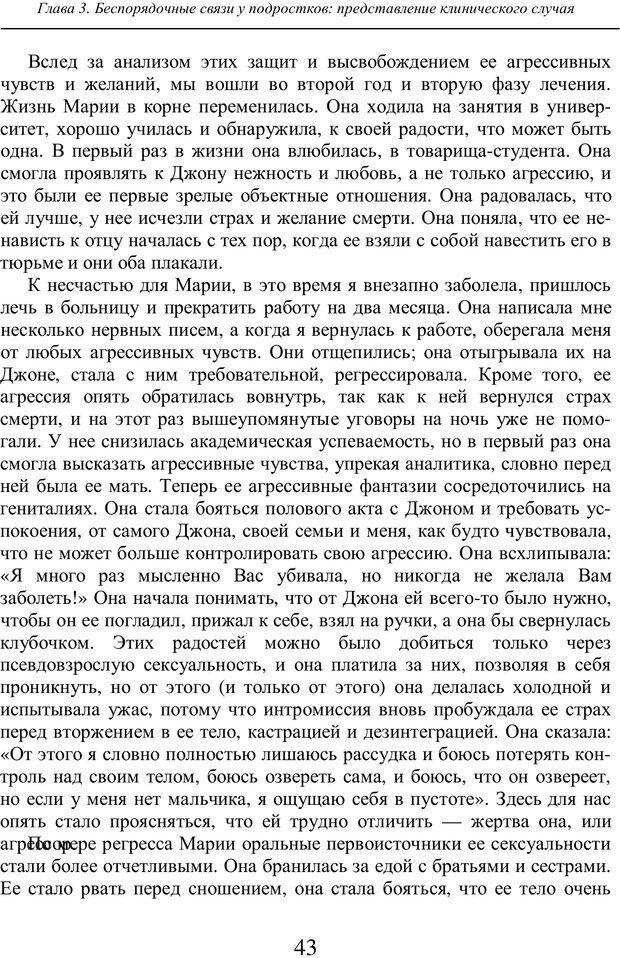PDF. Бессознательное использование своего тела женщиной. Пайнз Д. Страница 42. Читать онлайн