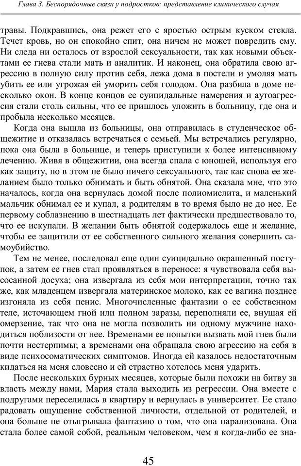 PDF. Бессознательное использование своего тела женщиной. Пайнз Д. Страница 44. Читать онлайн