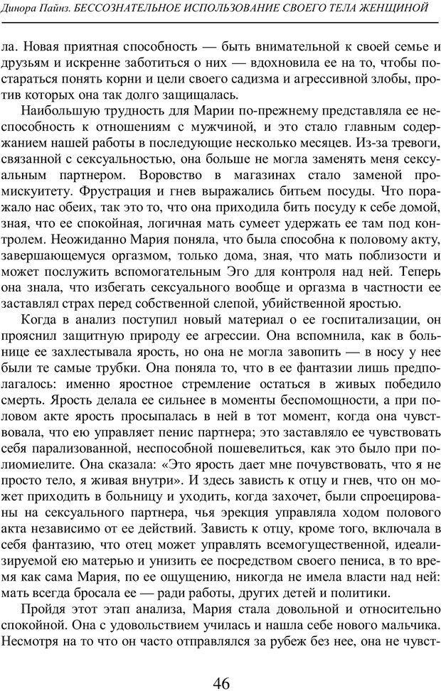 PDF. Бессознательное использование своего тела женщиной. Пайнз Д. Страница 45. Читать онлайн