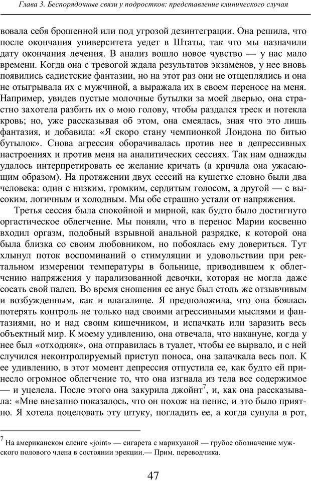 PDF. Бессознательное использование своего тела женщиной. Пайнз Д. Страница 46. Читать онлайн