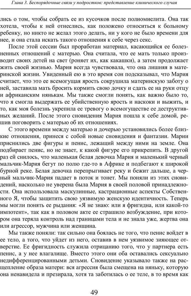 PDF. Бессознательное использование своего тела женщиной. Пайнз Д. Страница 48. Читать онлайн