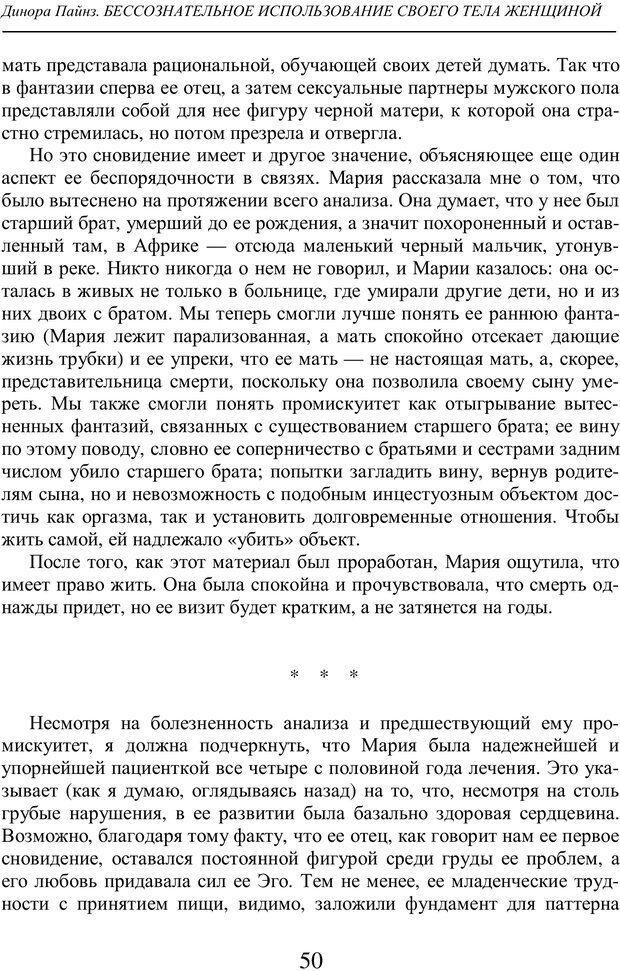 PDF. Бессознательное использование своего тела женщиной. Пайнз Д. Страница 49. Читать онлайн