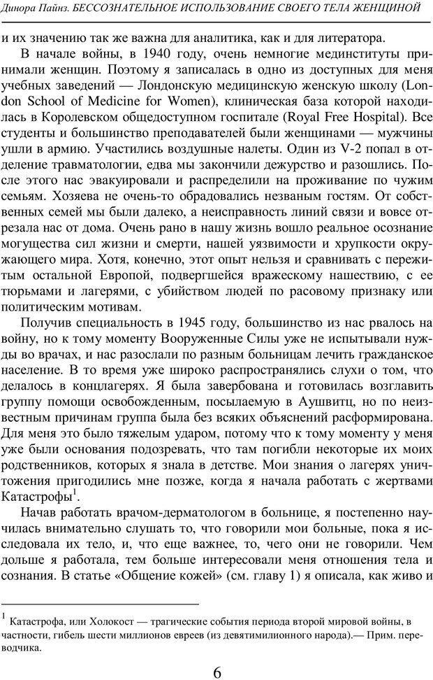 PDF. Бессознательное использование своего тела женщиной. Пайнз Д. Страница 5. Читать онлайн