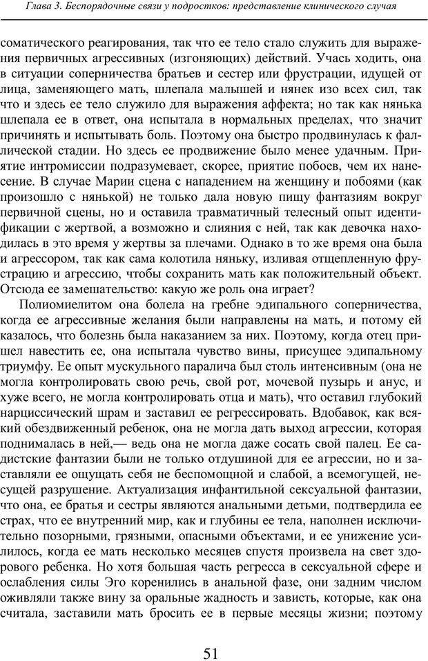PDF. Бессознательное использование своего тела женщиной. Пайнз Д. Страница 50. Читать онлайн