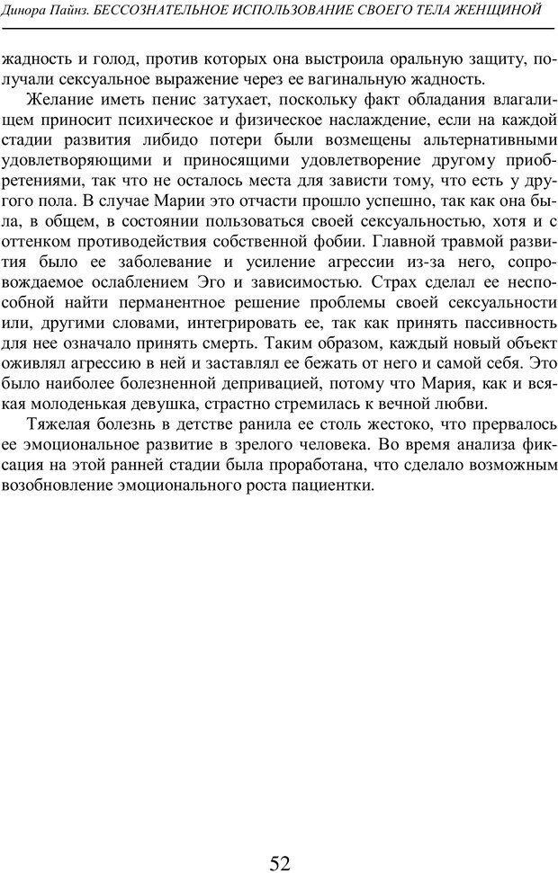 PDF. Бессознательное использование своего тела женщиной. Пайнз Д. Страница 51. Читать онлайн