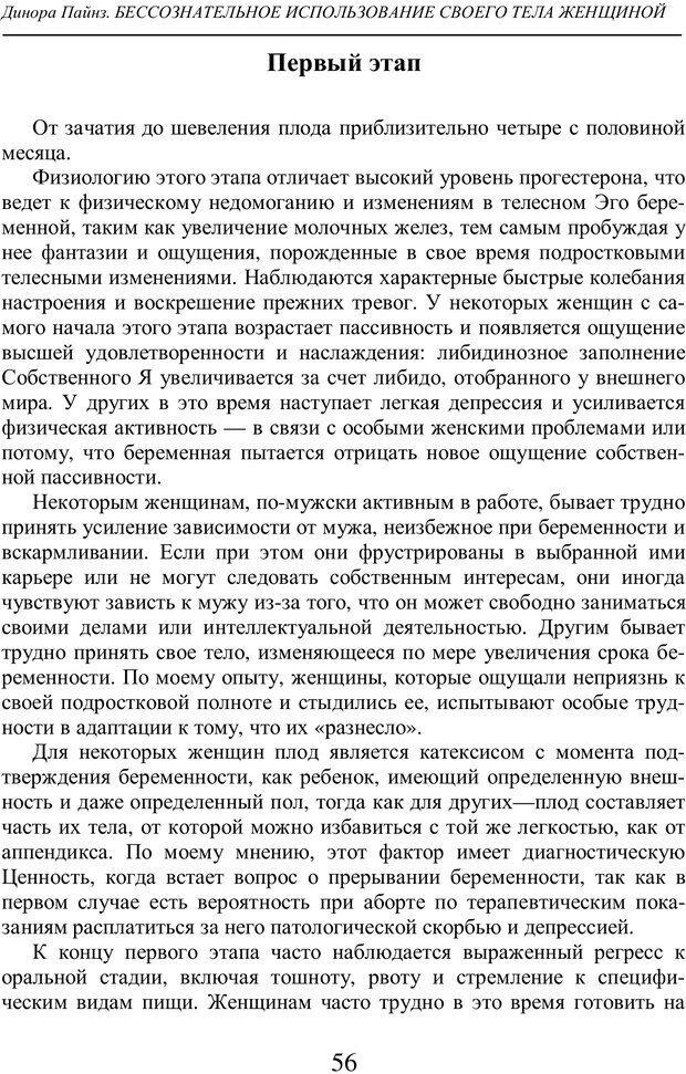 PDF. Бессознательное использование своего тела женщиной. Пайнз Д. Страница 55. Читать онлайн