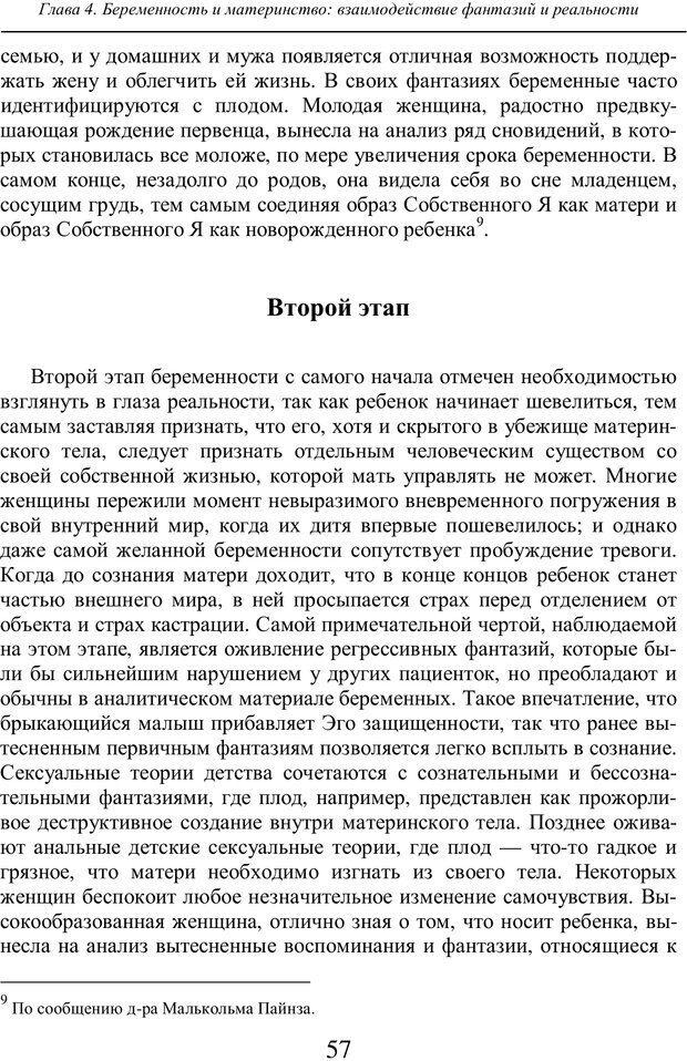 PDF. Бессознательное использование своего тела женщиной. Пайнз Д. Страница 56. Читать онлайн