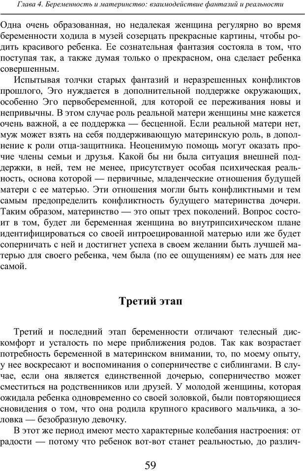PDF. Бессознательное использование своего тела женщиной. Пайнз Д. Страница 58. Читать онлайн