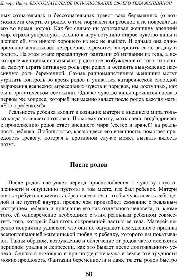 PDF. Бессознательное использование своего тела женщиной. Пайнз Д. Страница 59. Читать онлайн