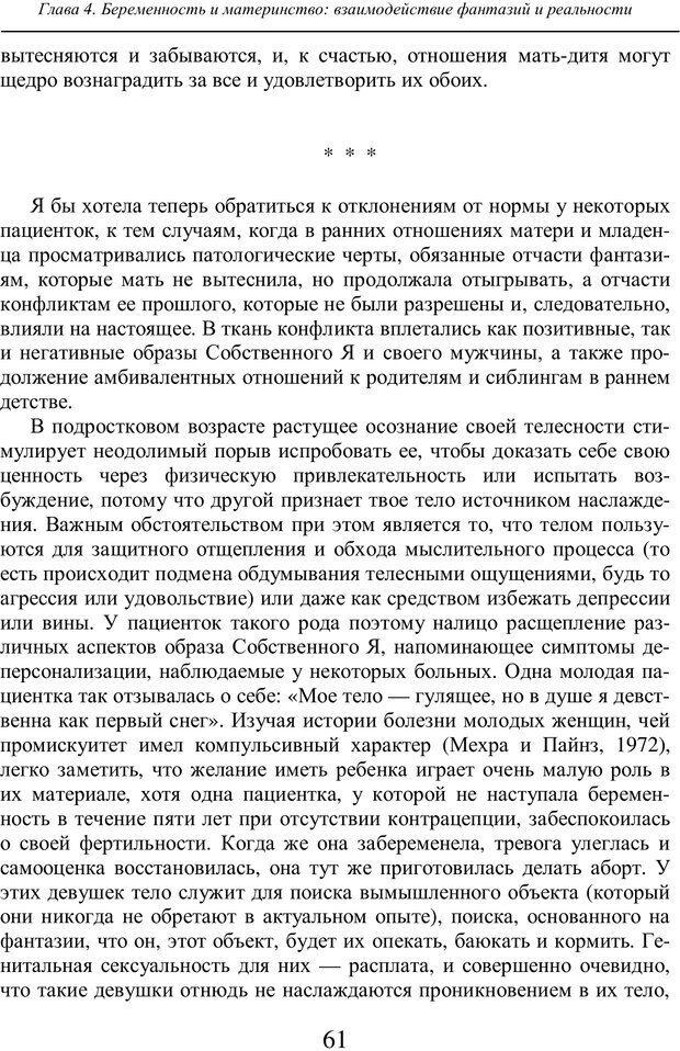 PDF. Бессознательное использование своего тела женщиной. Пайнз Д. Страница 60. Читать онлайн