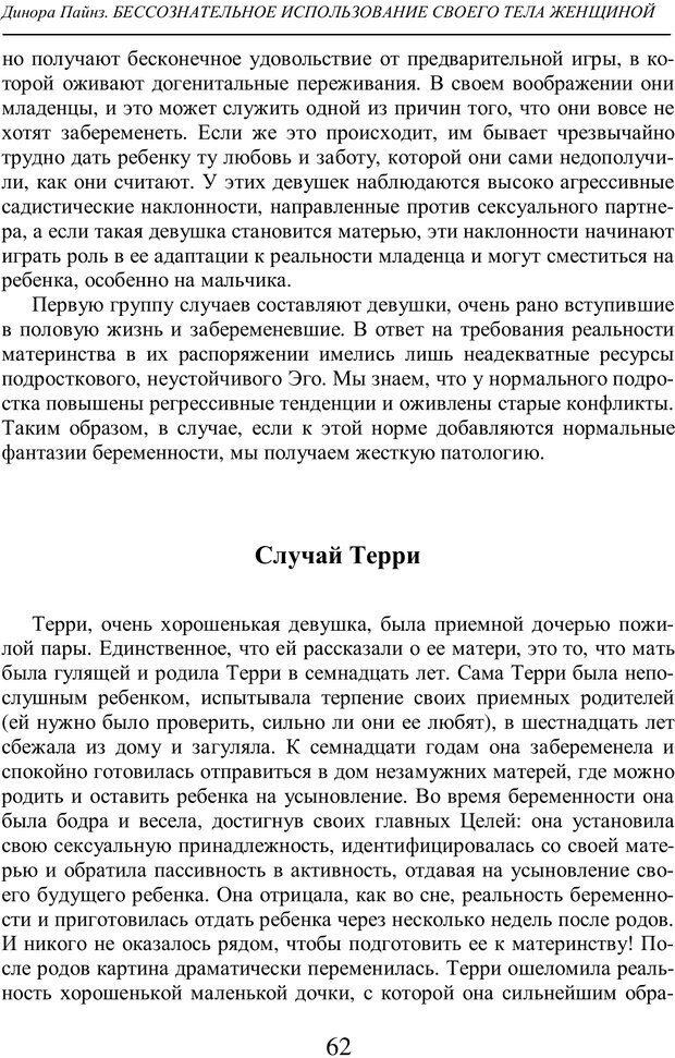 PDF. Бессознательное использование своего тела женщиной. Пайнз Д. Страница 61. Читать онлайн