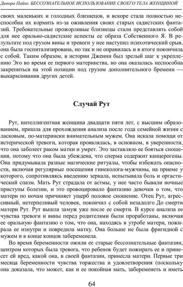 PDF. Бессознательное использование своего тела женщиной. Пайнз Д. Страница 63. Читать онлайн