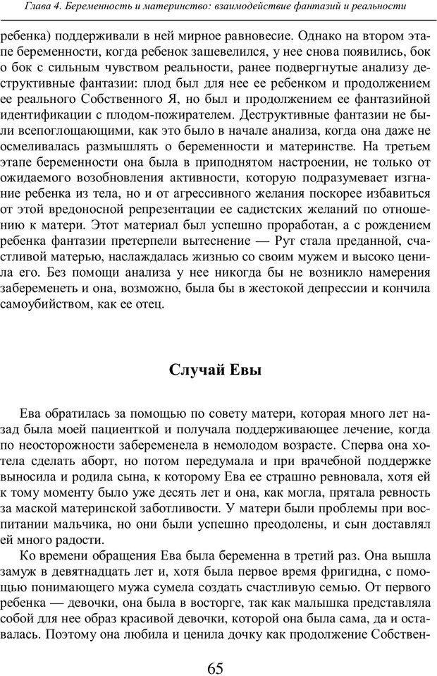 PDF. Бессознательное использование своего тела женщиной. Пайнз Д. Страница 64. Читать онлайн