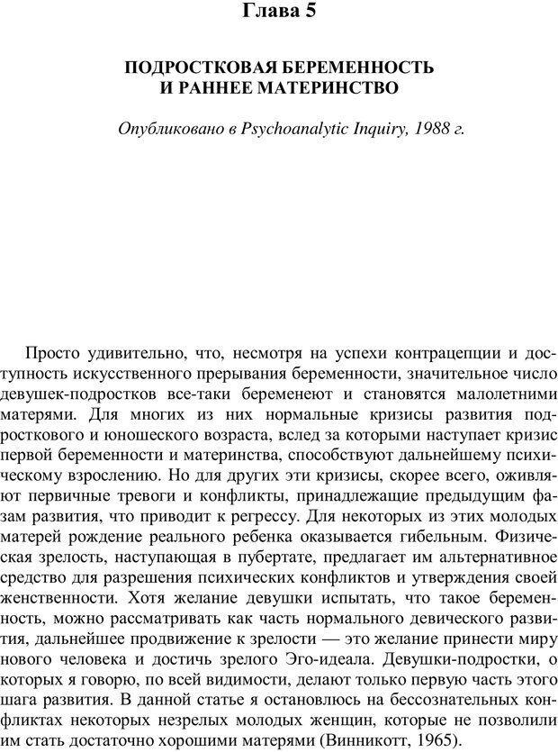 PDF. Бессознательное использование своего тела женщиной. Пайнз Д. Страница 67. Читать онлайн
