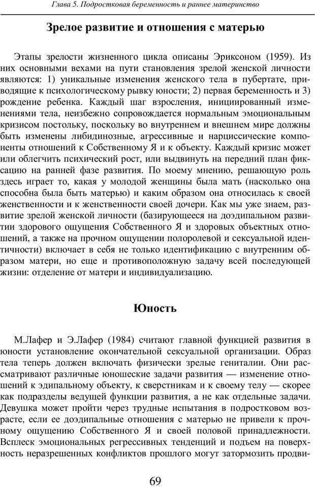 PDF. Бессознательное использование своего тела женщиной. Пайнз Д. Страница 68. Читать онлайн