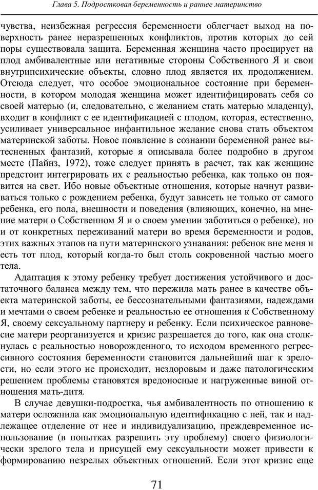 PDF. Бессознательное использование своего тела женщиной. Пайнз Д. Страница 70. Читать онлайн