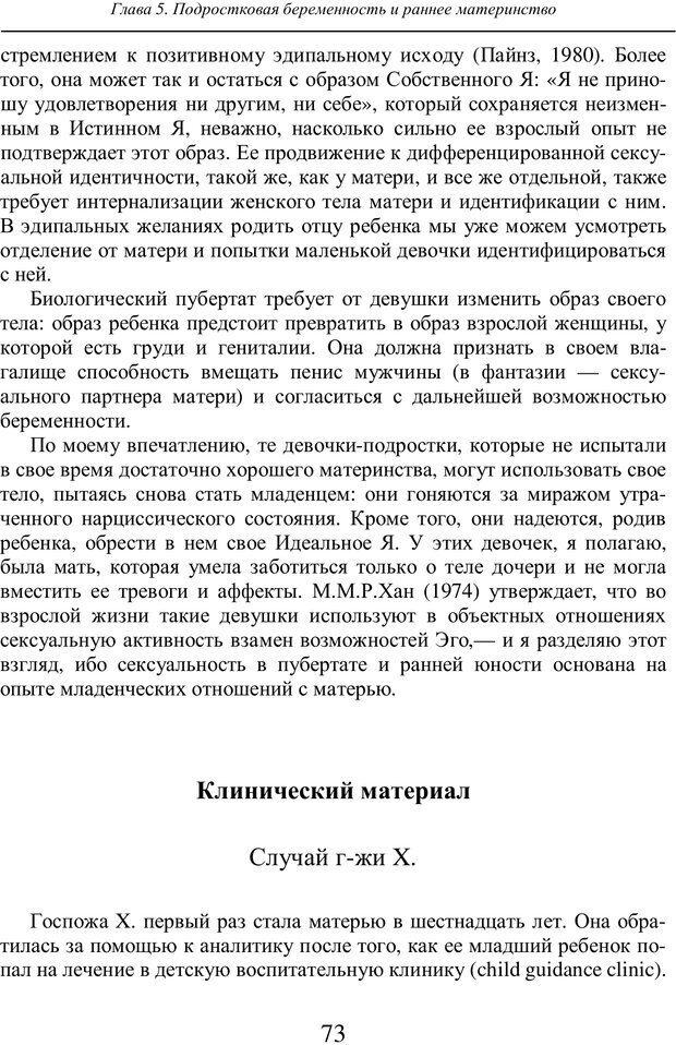 PDF. Бессознательное использование своего тела женщиной. Пайнз Д. Страница 72. Читать онлайн