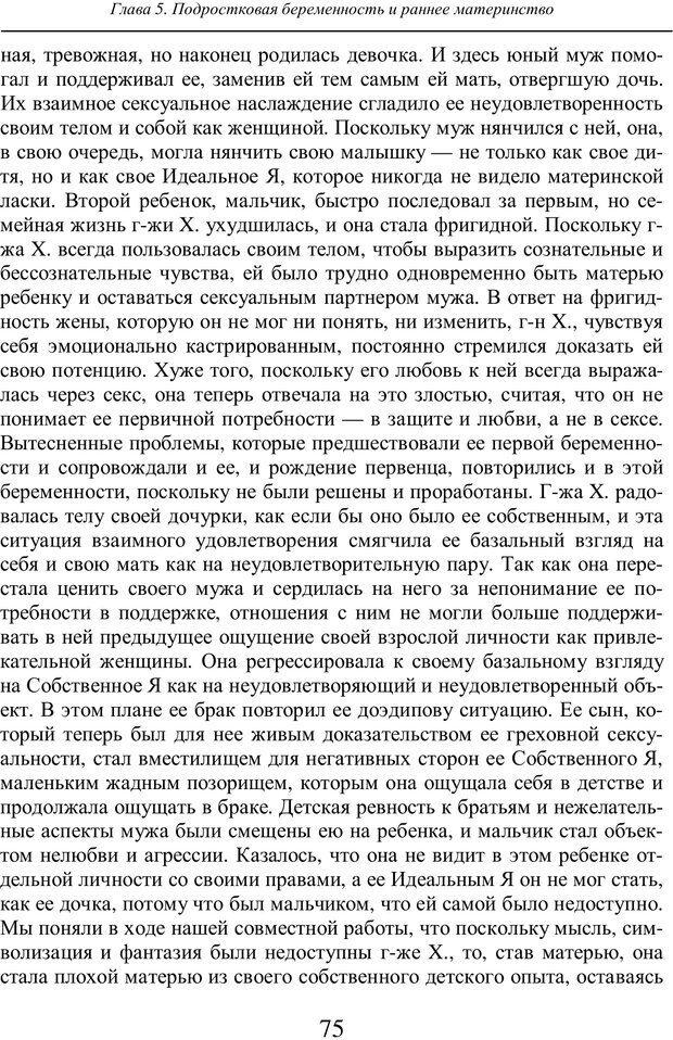 PDF. Бессознательное использование своего тела женщиной. Пайнз Д. Страница 74. Читать онлайн