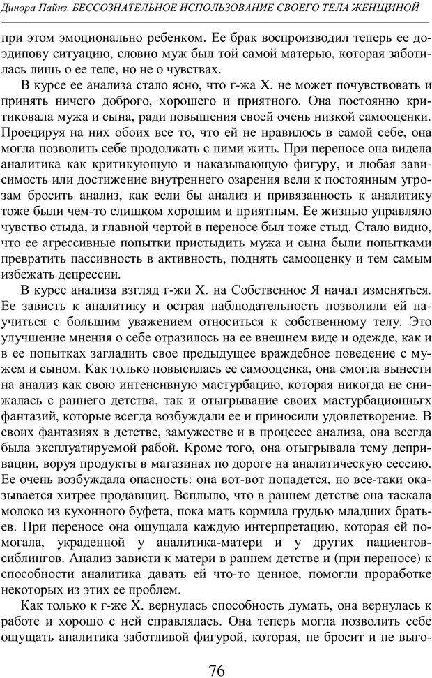 PDF. Бессознательное использование своего тела женщиной. Пайнз Д. Страница 75. Читать онлайн