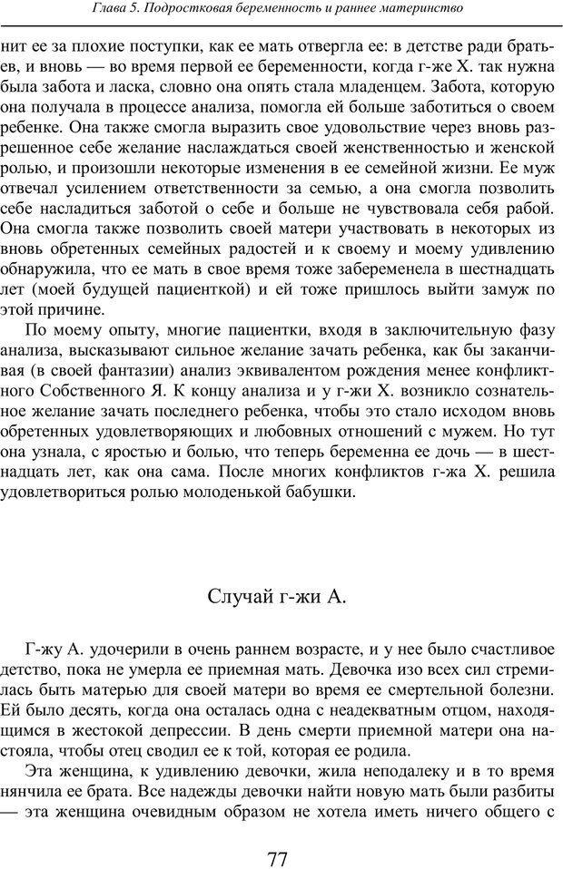 PDF. Бессознательное использование своего тела женщиной. Пайнз Д. Страница 76. Читать онлайн