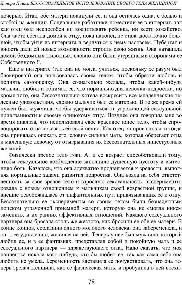 PDF. Бессознательное использование своего тела женщиной. Пайнз Д. Страница 77. Читать онлайн