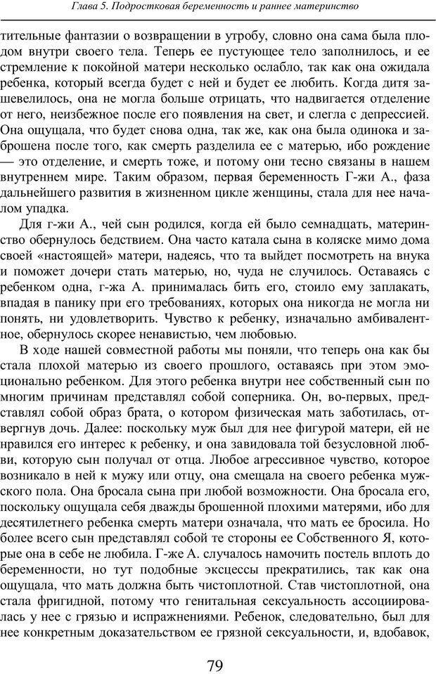 PDF. Бессознательное использование своего тела женщиной. Пайнз Д. Страница 78. Читать онлайн