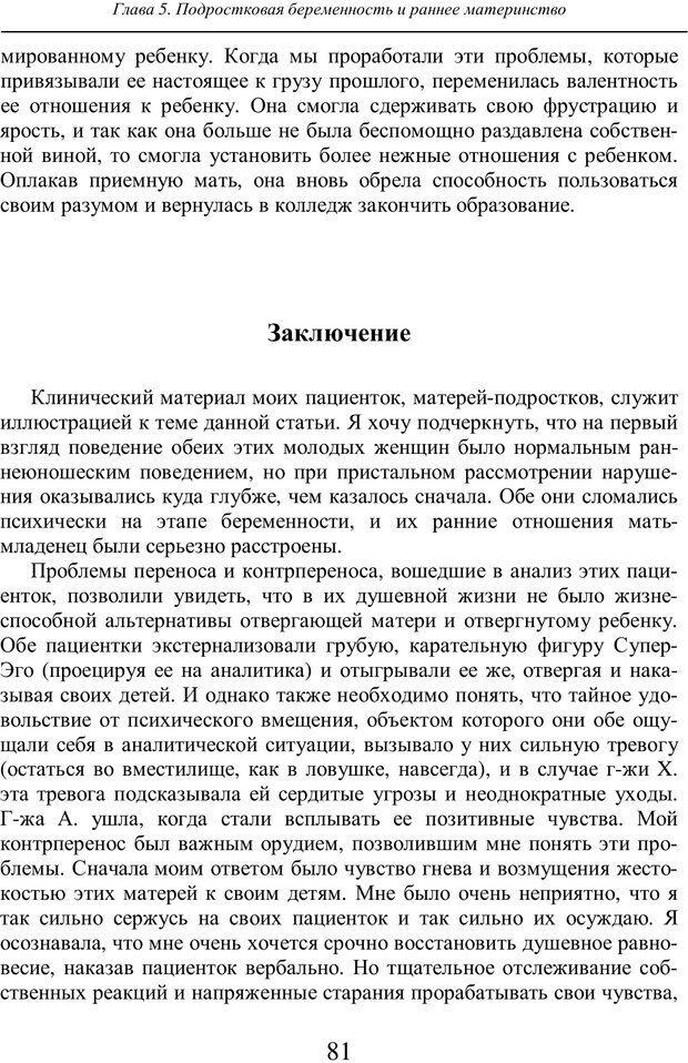 PDF. Бессознательное использование своего тела женщиной. Пайнз Д. Страница 80. Читать онлайн