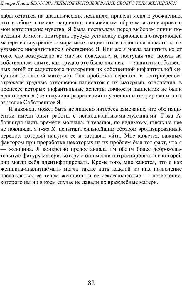 PDF. Бессознательное использование своего тела женщиной. Пайнз Д. Страница 81. Читать онлайн