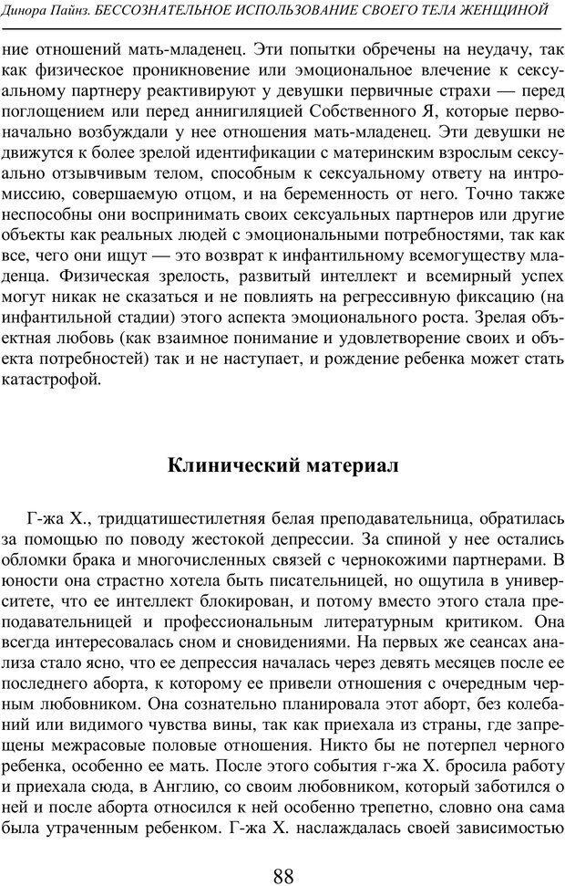PDF. Бессознательное использование своего тела женщиной. Пайнз Д. Страница 87. Читать онлайн
