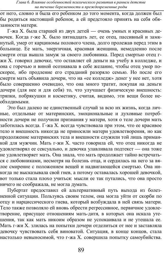 PDF. Бессознательное использование своего тела женщиной. Пайнз Д. Страница 88. Читать онлайн