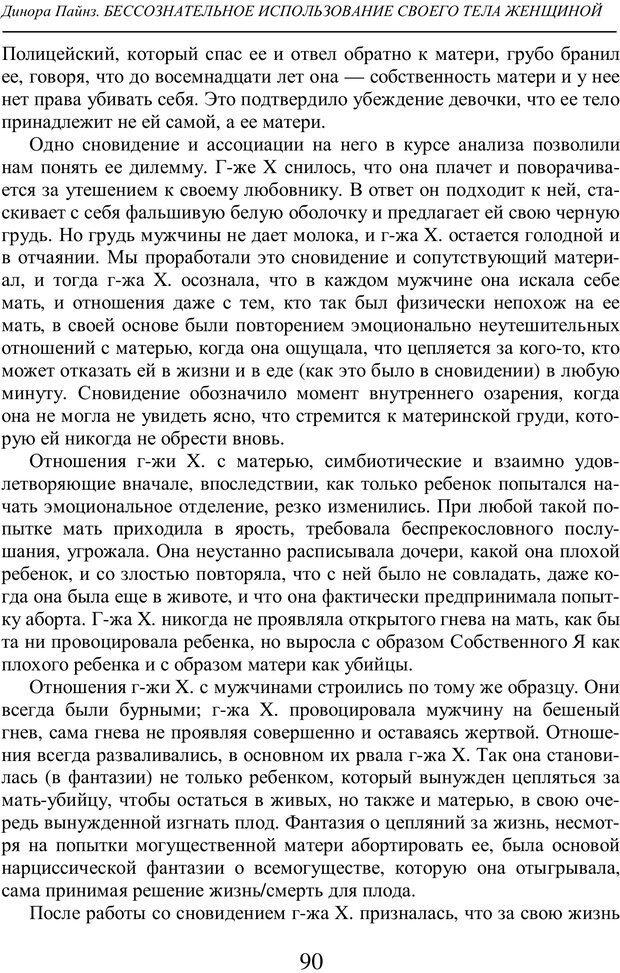 PDF. Бессознательное использование своего тела женщиной. Пайнз Д. Страница 89. Читать онлайн