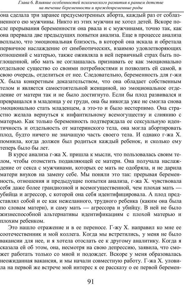 PDF. Бессознательное использование своего тела женщиной. Пайнз Д. Страница 90. Читать онлайн