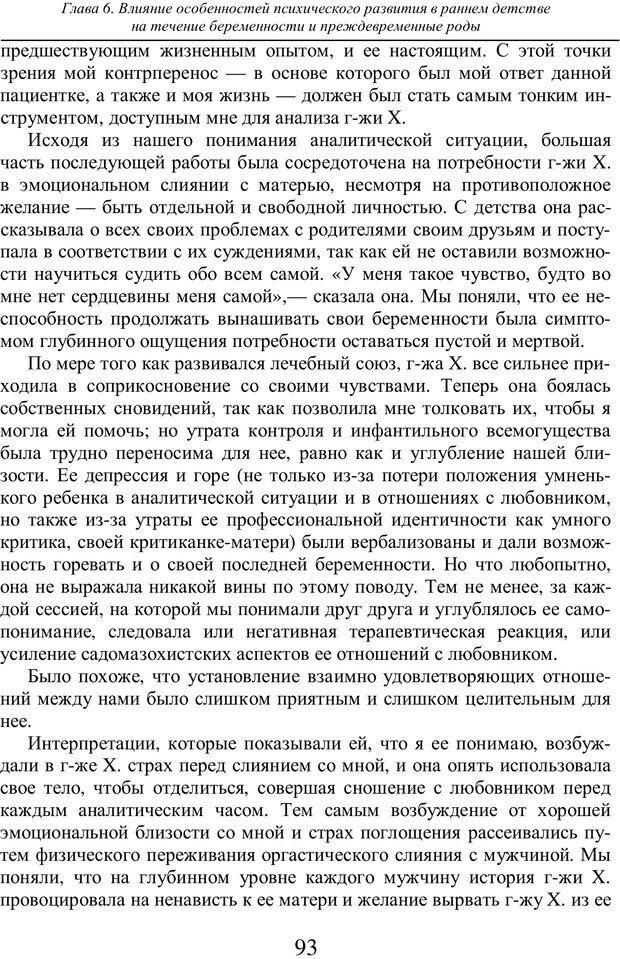 PDF. Бессознательное использование своего тела женщиной. Пайнз Д. Страница 92. Читать онлайн