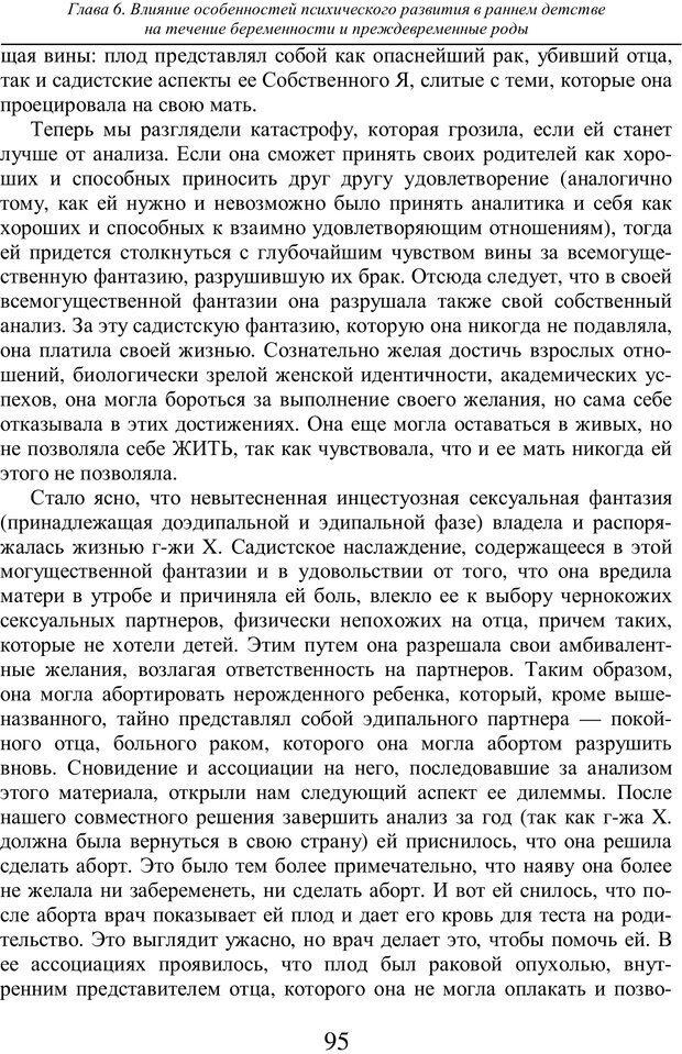 PDF. Бессознательное использование своего тела женщиной. Пайнз Д. Страница 94. Читать онлайн