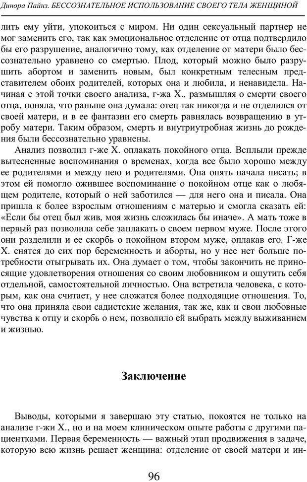 PDF. Бессознательное использование своего тела женщиной. Пайнз Д. Страница 95. Читать онлайн