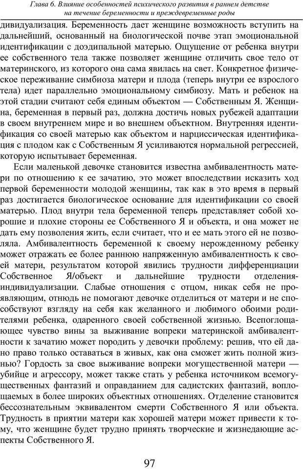PDF. Бессознательное использование своего тела женщиной. Пайнз Д. Страница 96. Читать онлайн