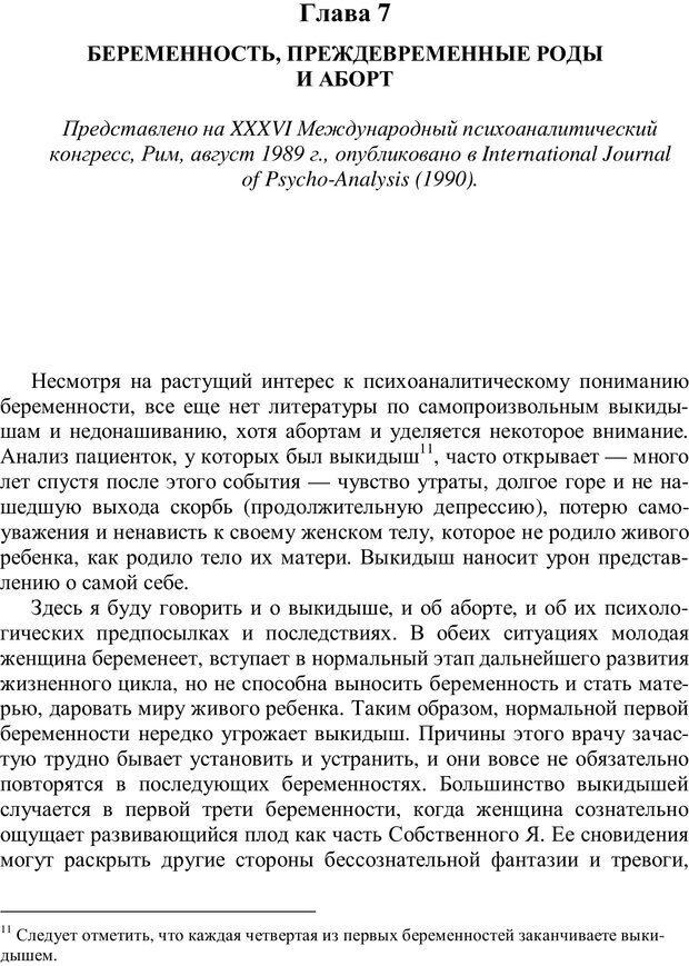 PDF. Бессознательное использование своего тела женщиной. Пайнз Д. Страница 97. Читать онлайн