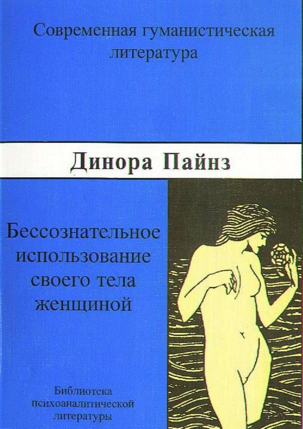 """Обложка книги """"Бессознательное использование своего тела женщиной"""""""