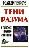 """Обложка книги """"Тени разума. В поисках науки о сознании"""""""