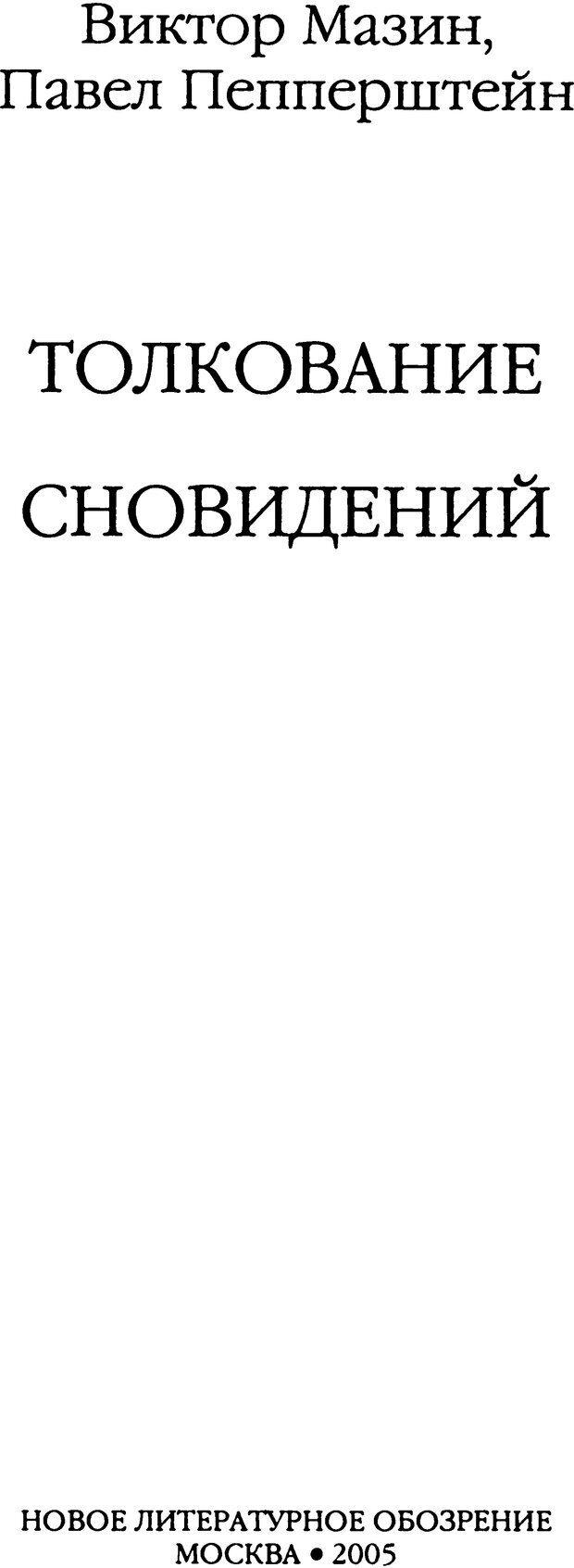 DJVU. Толкование сновидений. Мазин В. А. Страница 1. Читать онлайн