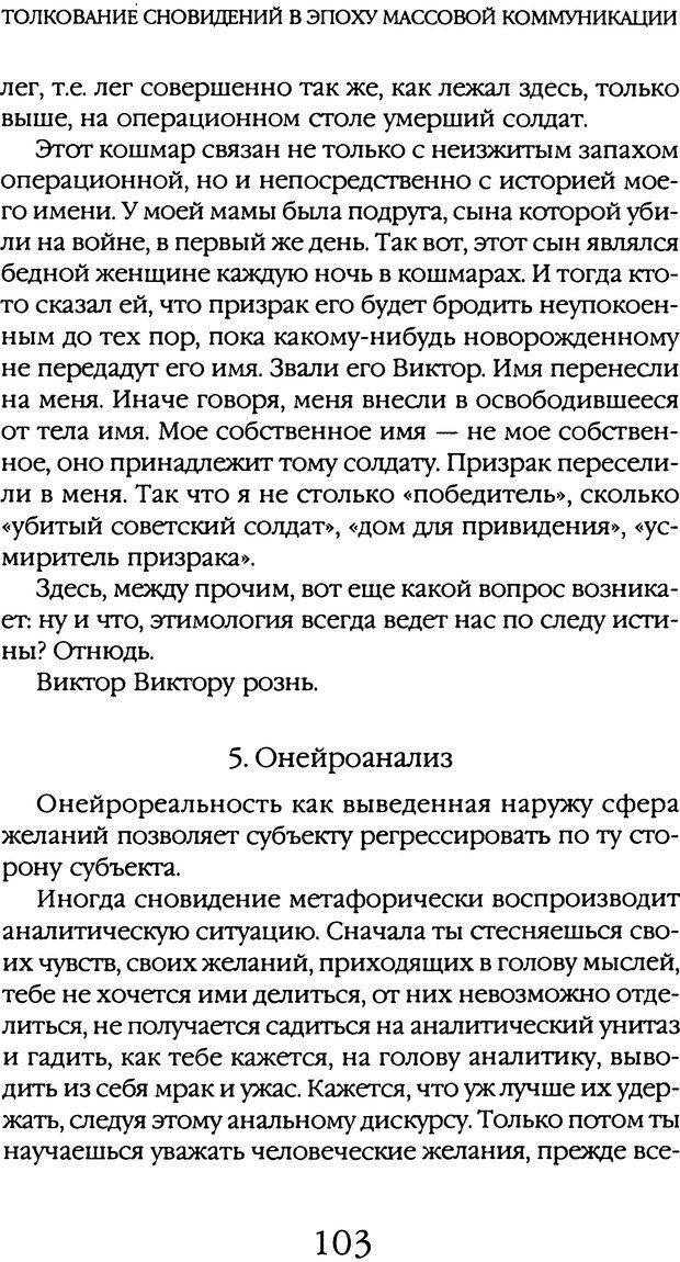 DJVU. Толкование сновидений. Мазин В. А. Страница 100. Читать онлайн