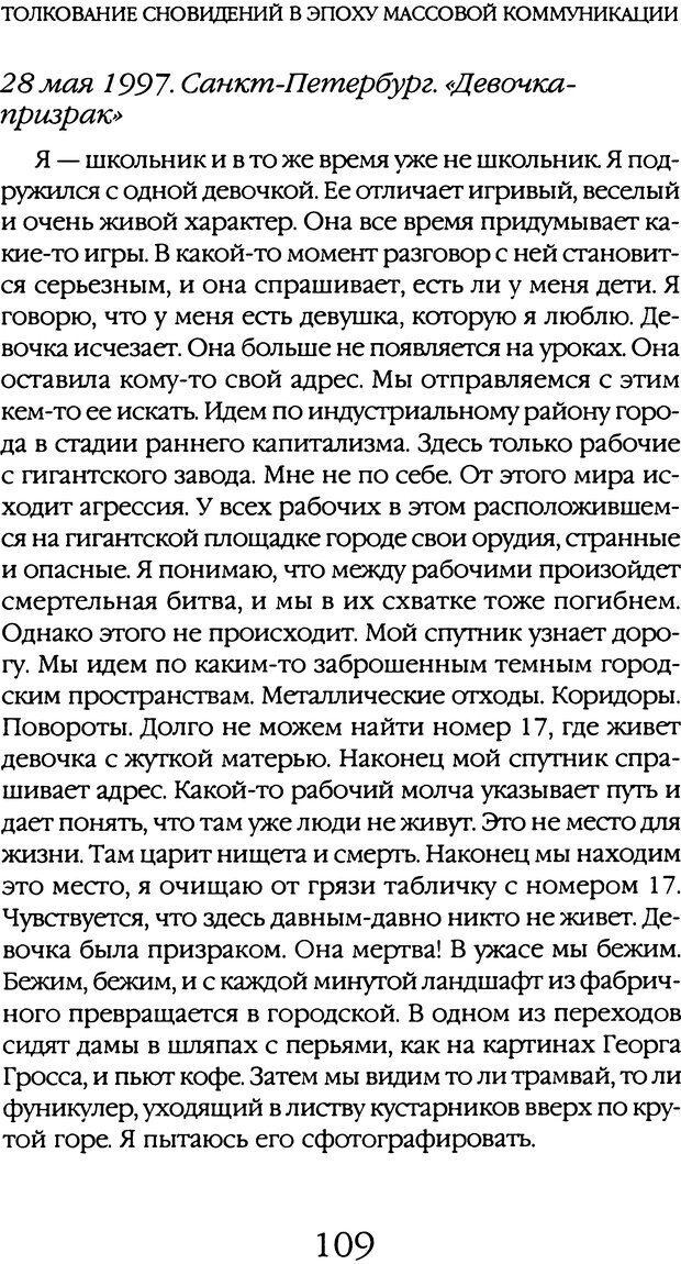 DJVU. Толкование сновидений. Мазин В. А. Страница 106. Читать онлайн
