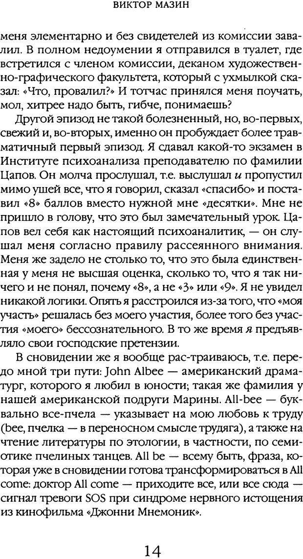 DJVU. Толкование сновидений. Мазин В. А. Страница 11. Читать онлайн