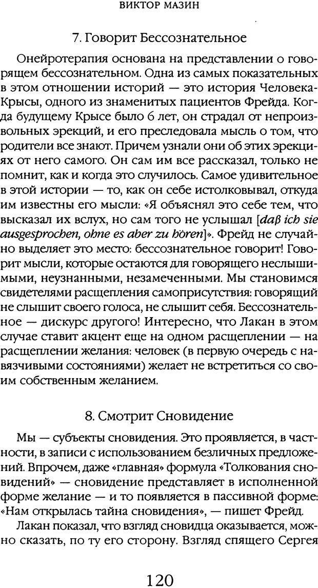 DJVU. Толкование сновидений. Мазин В. А. Страница 117. Читать онлайн
