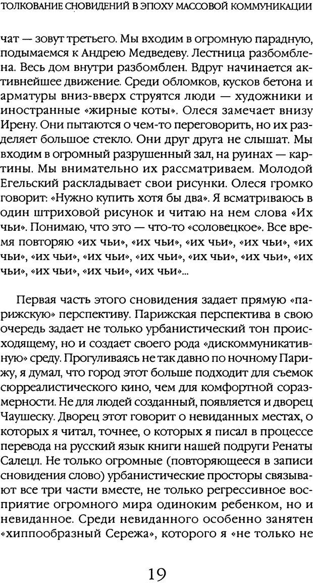 DJVU. Толкование сновидений. Мазин В. А. Страница 16. Читать онлайн