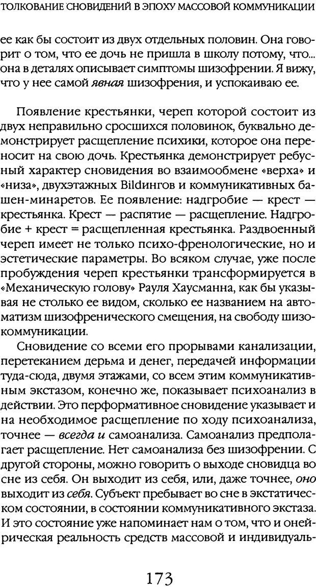 DJVU. Толкование сновидений. Мазин В. А. Страница 170. Читать онлайн