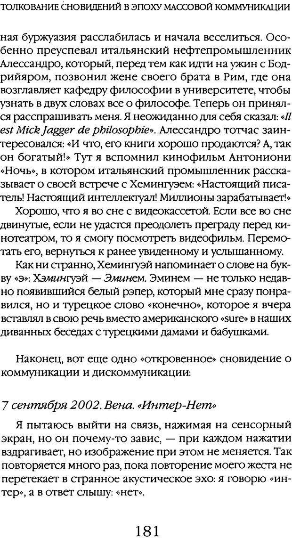 DJVU. Толкование сновидений. Мазин В. А. Страница 178. Читать онлайн