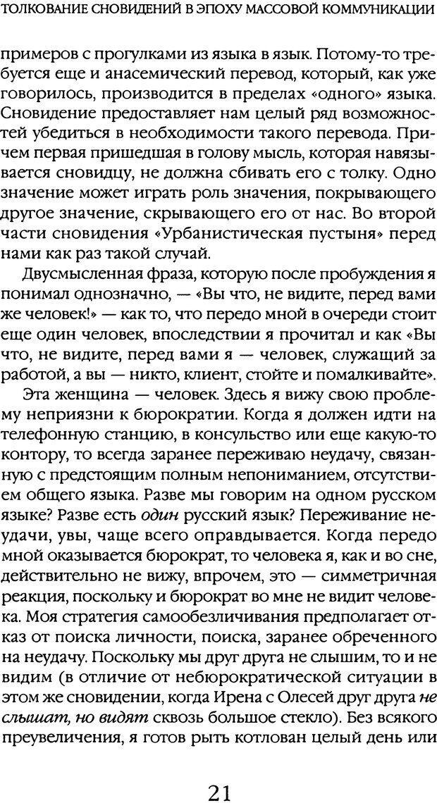 DJVU. Толкование сновидений. Мазин В. А. Страница 18. Читать онлайн